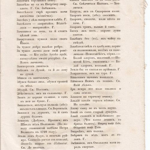 Starosvitsjkyj Bandurysta (171).jpg